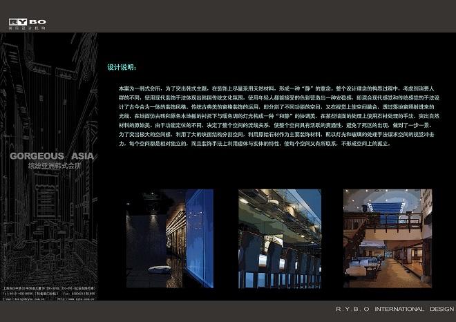 盐城缤纷亚洲韩商会所方案(江苏)